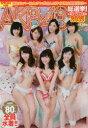 【新品】【本】AKB48総選挙!水着サプライズ発表 2015