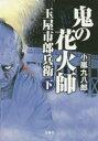 【新品】【本】鬼の花火師玉屋市郎兵衛 下 小嵐九八郎/著