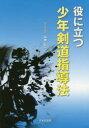 【新品】【本】役に立つ少年剣道指導法 山神眞一/著
