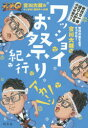 【新品】【本】世界の果てまでイッテQ!宮川大輔のワッ