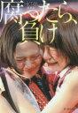 【新品】【本】腐ったら 負け HKT48成長記 篠本634/著