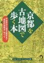 【新品】【本】京都を古地図で歩く本 ロム・インターナショナル/編