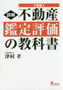 【新品】【本】詳解・不動産鑑定評価の教科書 津村孝/著