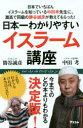 【新品】【本】日本一わかりやすいイスラーム講座 日本でいちばんイスラームを知っている中田考先生に、灘高で同級の勝谷誠彦が教えてもらった! 勝谷誠彦/著 中田考/著