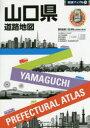 【新品】山口県道路地図