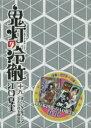 【新品】【本】鬼灯の冷徹  19 DVD付き限定版 江口 夏実 著