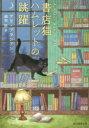 【新品】【本】書店猫ハムレットの跳躍 アリ・ブランドン/著 越智睦/訳