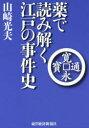 山崎光夫 アイテム口コミ第8位