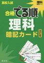 【新品】【本】高校入試合格でる順暗記カード理科