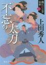 【新品】【本】不忘(わすれじ)の太刀 新装版 上田秀人/著
