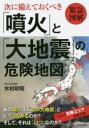 【新品】【本】次に備えておくべき「噴火」と「大地震」の危険地図 緊急図解 木村政昭/著