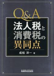 【新品】【本】Q&A法人税と消費税の異同点 成松洋一/著
