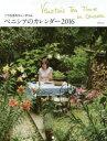 掛曆, 海報, 簡介 - 【新品】【本】カレンダー '16 ベニシアのカレンダー