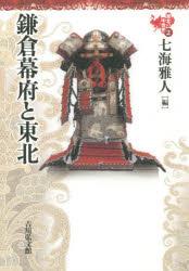 【新品】【本】東北の中世史 2 鎌倉幕府と東北 ...の商品画像