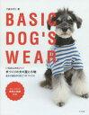 【新品】【本】いちばんかわいい!手づくりの犬の服と小物 BASIC DOG'S WEAR 了戒かずこ/著