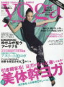 【銀行振込不可】【新品】【本】ヨガジャーナル日本版 VOL.43 引き締まる!ヨガがもっと楽しくなる!美体幹ヨガ