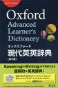 【新品】【本】オックスフォード現代英英辞典 A S Hornby/〔編〕