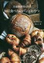 【新品】【本】自家製酵母で作る毎日食べたいパンとおやつ あんこ/著