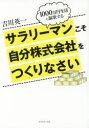 【新品】【本】サラリーマンこそ自分株式会社をつくりなさい 1000万円生活を謳歌する 吉川英一/著