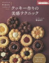 【新品】【本】クッキー作りの美感テクニック プラスワンで味も見た目もハイグレード 熊谷裕子/著