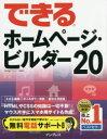 【新品】【本】できるホームページ・ビルダー20 広野忠敏/著 できるシリーズ編集部/著