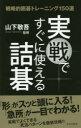 【新品】【本】実戦ですぐに使える詰碁 戦略的囲碁トレーニング150選 山下敬吾/監修