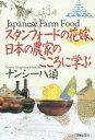 【新品】【本】スタンフォードの花嫁、日本の農家のこころに学ぶ ナンシー八須/著