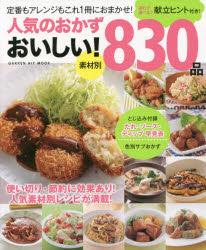【新品】【本】素材別人気のおかずおいしい!830品 迷