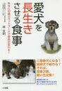 【新品】【本】愛犬を長生きさせる食事 あなたの選ぶペットフードで寿命が変わる! 林文明/著
