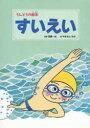 繪本, 幼兒書籍, 圖鑑 - 【新品】【本】すいえい やまもとゆか/絵
