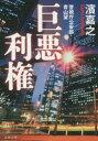 【新品】【本】巨悪利権 濱嘉之/著