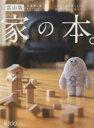 【新品】【本】イエタッタガイドブック これから家を建てようと思っている方に読んでほしい家の本。 2015富山版