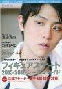 【新品】【本】フィギュアスケート シーズンガイド 2015−2016