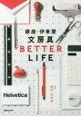 【新品】【本】銀座・伊東屋文房具BETTER LIFE 銀座・伊東屋/監修