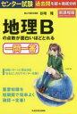 【新品】【本】センター試験地理Bの点数が面白いほどとれる一問一答 谷地隆/著