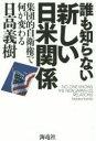 【新品】【本】誰も知らない新しい日米関係 集団的自衛権で何が変わる 日高義樹/著