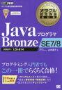 【新品】【本】JavaプログラマBronze SE7/8 試験番号:1Z0−814 山本道子/著
