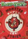 【新品】【本】モンスターマガジン No.06 愛されて2周年まだまだ進化する『モンスト』に乗り遅れるな!