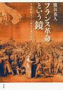 【新品】【本】フランス革命という鏡 十九世紀ドイツ歴史主義の時代 熊谷英人/著