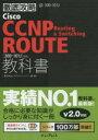 【新品】【本】Cisco CCNP Routing & Switching ROUTE教科書〈300−101J〉対応 試験番号300−101J ソキウス・ジャパ...