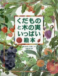 【新品】【本】くだものと木の実いっぱい絵本 ほりかわりまこ/作 三輪正幸/監修