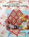 【新品】【本】少しの毛糸で編める了戒かずこのかわいい小もの PETITE MAISON DE TRICOT 了戒かずこ/〔著〕