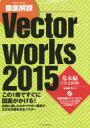 【新品】【本】徹底解説Vectorworks 2015 基本編 2次元作図 鳥谷部真/著