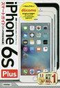 【新品】【本】ゼロからはじめるiPhone 6s Plusスマートガイド〈ドコモ完全対応版〉 リンクアップ/著