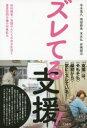 【新品】【本】ズレてる支援! 知的障害/自閉の人たちの自立生...