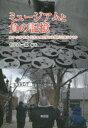 【新品】【本】ミュージアムと負の記憶 戦争・公害・疾病・災害:人類の負の記憶をどう展示するか 竹沢尚一郎/編著