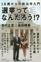 【新品】【本】選挙ってなんだろう!? 18歳からの政治