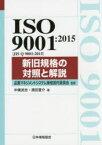 【新品】【本】ISO 9001:2015〈JIS Q 9001:2015〉新旧規格の対照と解説 品質マネジメントシステム規格国内委員会/監修 中條武志/著 須田晋介/著