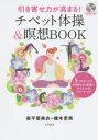 【新品】【本】引き寄せ力が高まる!チベット体操&瞑想BOOK 5つのポーズで引き寄せ力・若返り・ダイエットをパワーアップ! 奥平亜美衣/著 梶本恵美/著