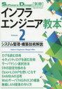 【新品】【本】インフラエンジニア教本 Volume2